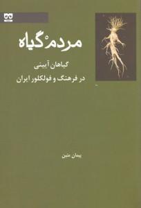 مردم گیاه (گیاهان آیینی در فرهنگ و فولکلور ایران)
