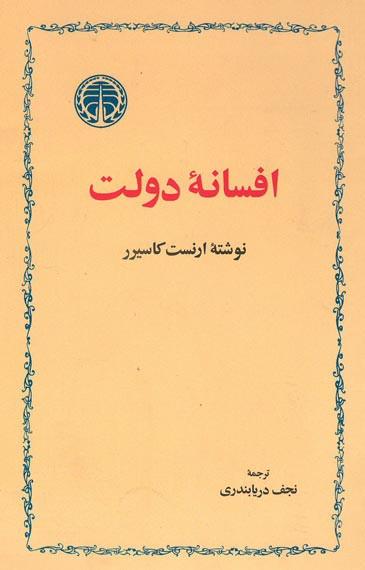 روی جلد افسانه دولت