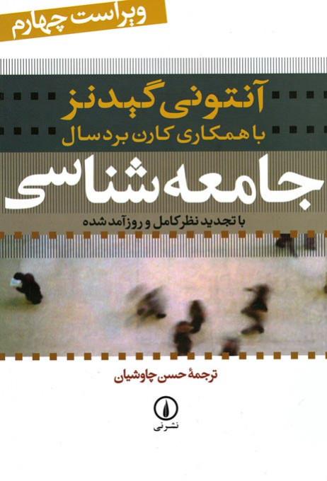 روی جلد جامعه شناسی