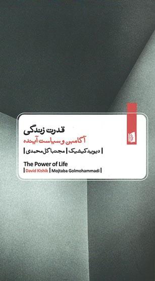 روی جلد قدرت زندگی (آگامبن و سیاست آینده)