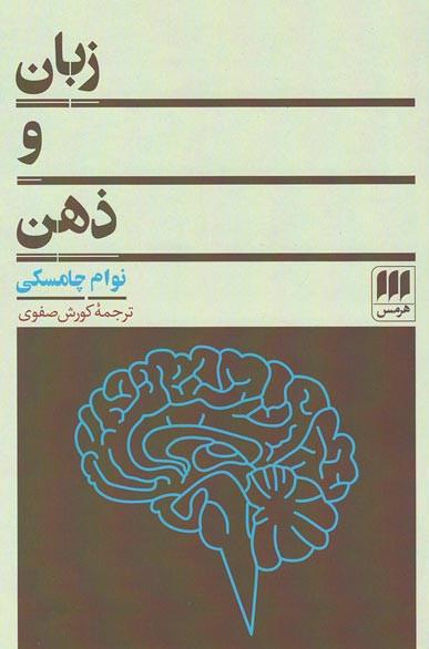 روی جلد زبان و ذهن