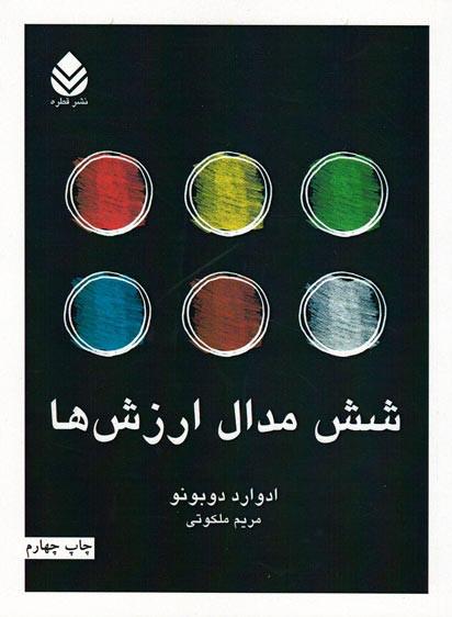 روی جلد شش مدال ارزش ها