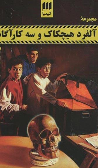 روی جلد مجموعه آلفرد هیچکاک و سه کارآگاه (۲) (۶ جلدی)