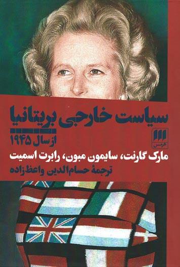 روی جلد سیاست خارجی بریتانیا از سال ۱۹۴۵