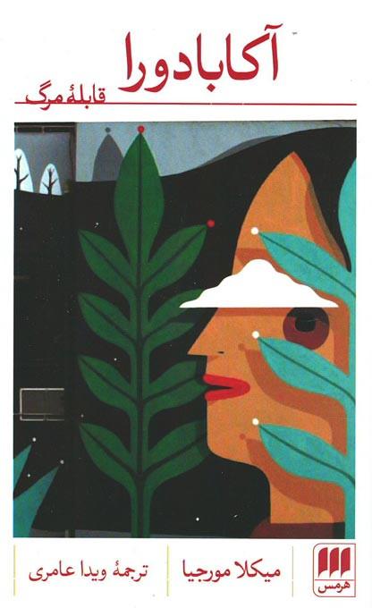 روی جلد آکابادو (قابله مرگ)