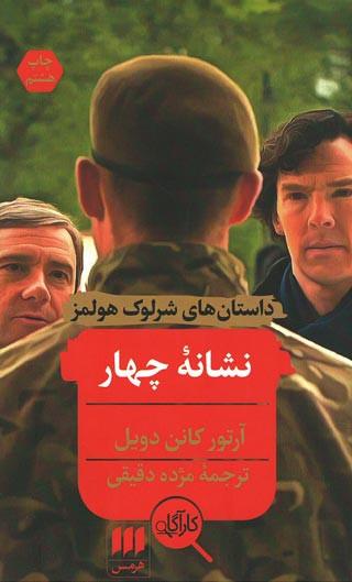 روی جلد نشانه چهار (داستان های شرلوک هولمز)