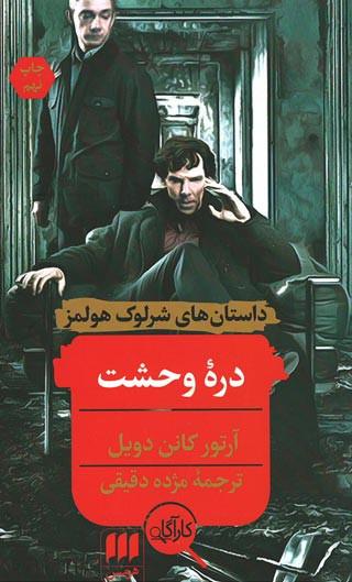 روی جلد دره وحشت (داستان های شرلوک هولمز)