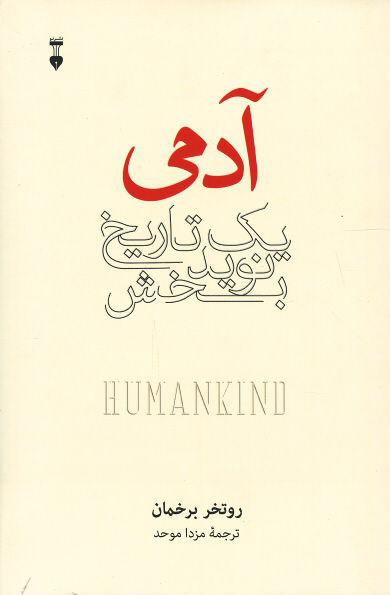 روی جلد آدمی (یک تاریخ نویدبخش)
