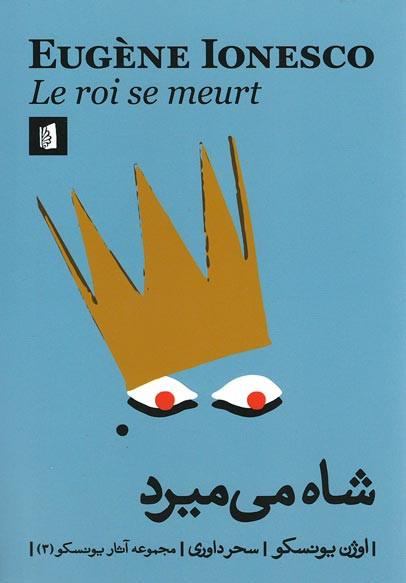روی جلد شاه می میرد
