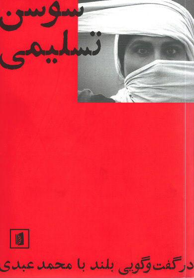 روی جلد سوسن تسلیمی در گفت و گویی بلند با محمد عبدی
