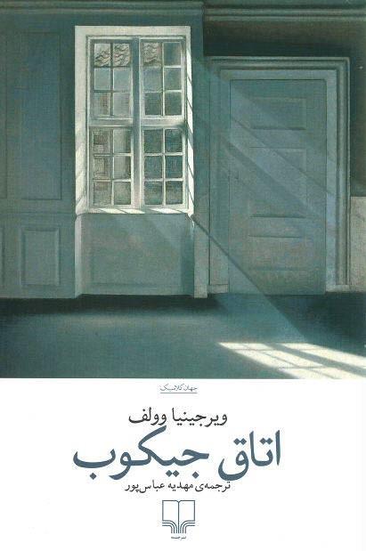 روی جلد اتاق جیکوب