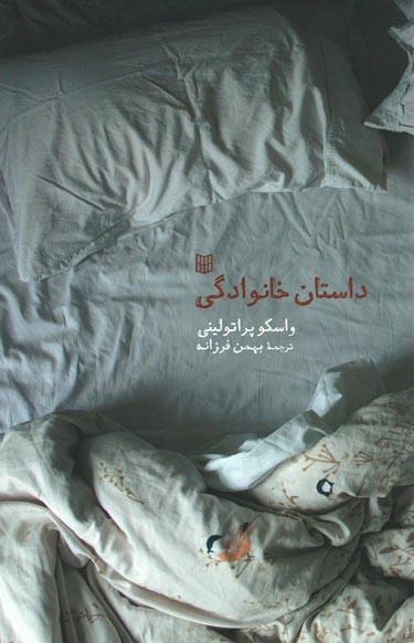 روی جلد داستان خانوادگی