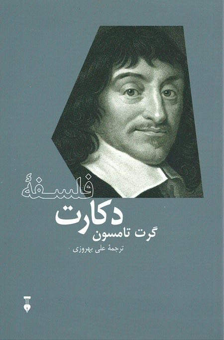 روی جلد فلسفه دکارت