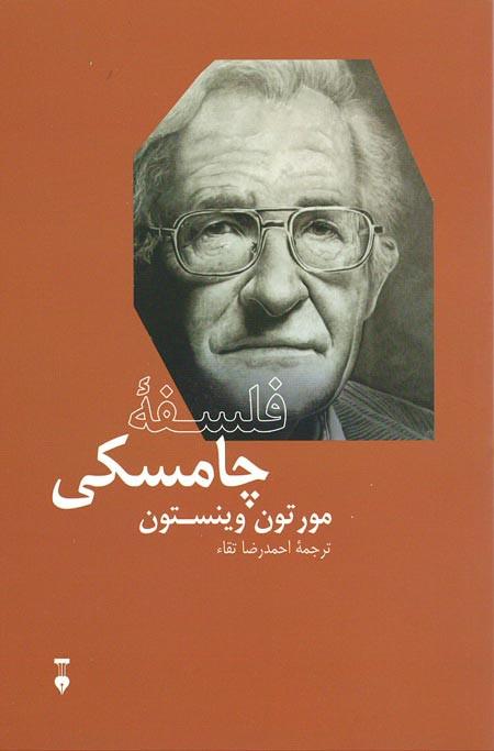 روی جلد فلسفه چامسکی