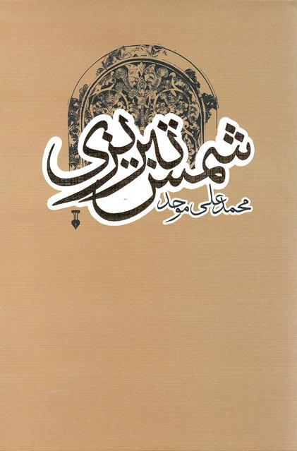 روی جلد شمس تبریزی
