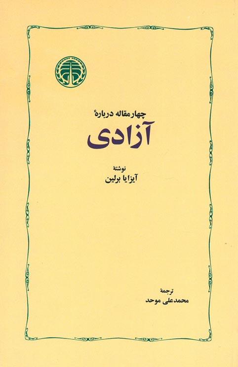 روی جلد چهار مقاله درباره آزادی