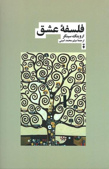 روی جلد فلسفه عشق
