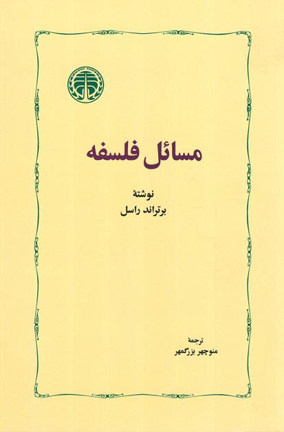 روی جلد مسائل فلسفه