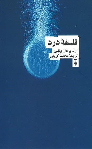 روی جلد فلسفه درد