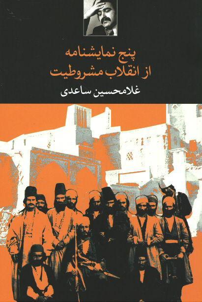 روی جلد پنج نمایشنامه از انقلاب مشروطیت