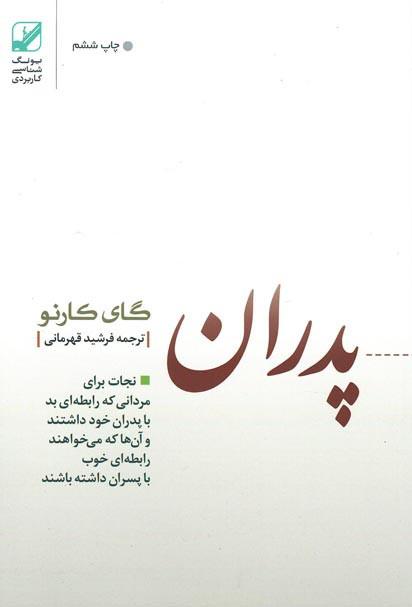 روی جلد پدران غایب