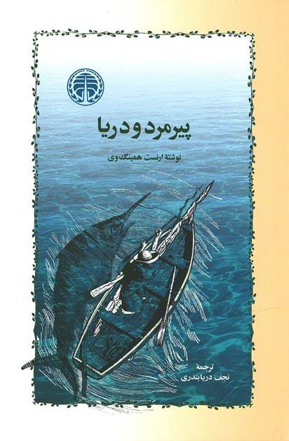 روی جلد پیرمرد و دریا