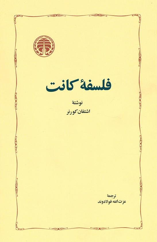 روی جلد فلسفه کانت