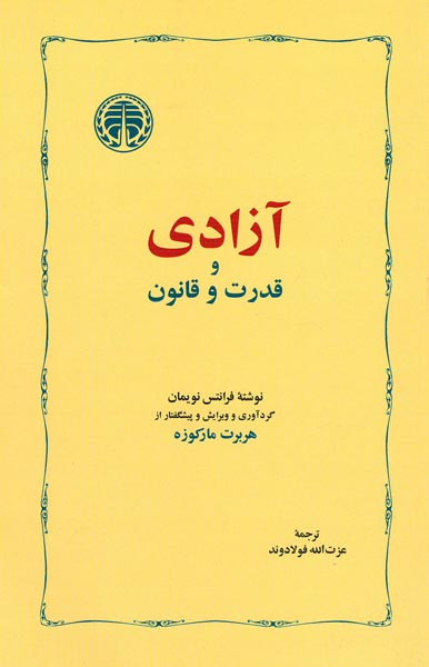 روی جلد آزادی و قدرت و قانون