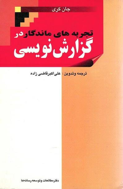 روی جلد تجربه های ماندگار در گزارش نویسی
