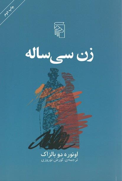 روی جلد زن سی ساله