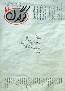مجله کرگدن (۵۰)