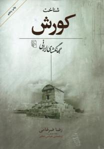 شناخت کورش (جهانگشای ایرانی)