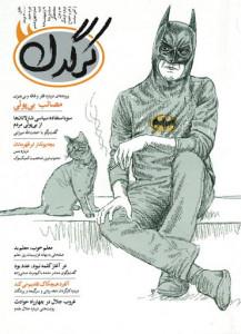 مجله کرگدن (۴۶)