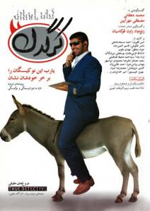 مجله کرگدن (۱۹)