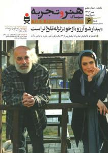 مجله سینمای هنر و تجربه (۶)