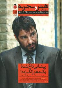 مجله سینمای هنر و تجربه (۱۵)