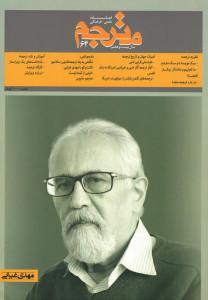 مجله مترجم (۶۴)