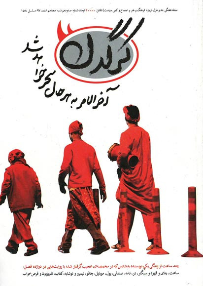 مجله کرگدن (۱۱۰)
