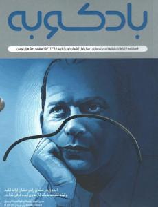 مجله بادکوبه (۱)