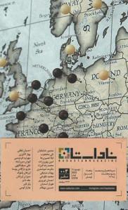 مجله ناداستان (۳) سفر