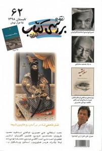 مجله نقد و بررسی کتاب تهران (۶۲)