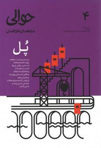 مجله حوالی (۴) پل