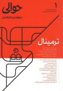 مجله حوالی (۱) ترمینال