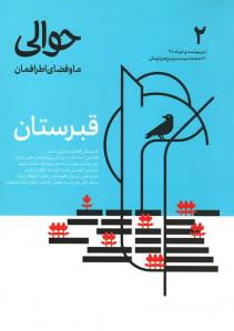 مجله حوالی (۲) قبرستان