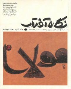 مجله نگاه آفتاب (۱)