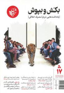 مجله ترجمان (۱۷)