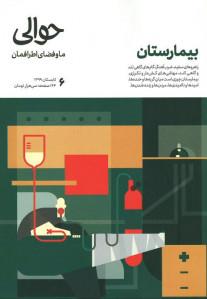مجله حوالی (۶) بیمارستان