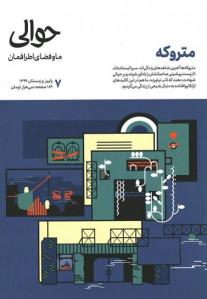 مجله حوالی (۷) متروکه
