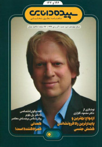 مجله سپیده دانایی (۱۴۶ و ۱۴۷)