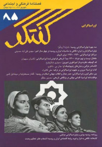 مجله گفتگو (۸۵) اوراسیاگرایی